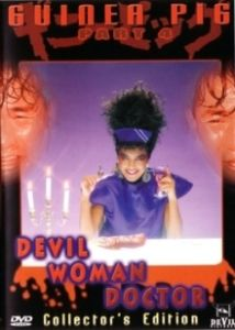 Guinea Pig 4 – Devil Woman Doctor